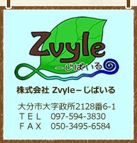 株式会社Zvyle-じばいる 大分市大字政所2128番6-1TEL 097-594-3830FAX 050-3495-6584