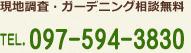 現地調査・ガーデニング相談無料 TEL 097-594-3830