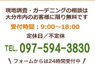現地調査・ガーデニングの相談は大分市内のお客様に限り無料です 受付時間:9:00~18:00 TEL.097-594-3830